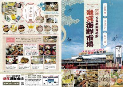 竜宮海鮮市場