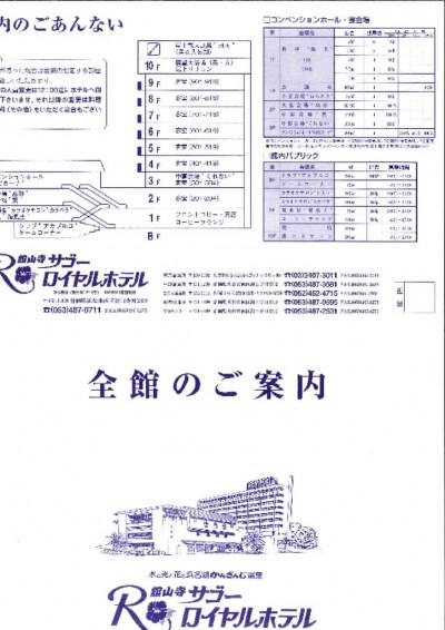 舘山寺サゴーロイヤルホテル_平面図