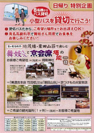 thumbnail of 舞妓さんバス