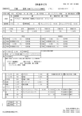 舞鶴荘 2019