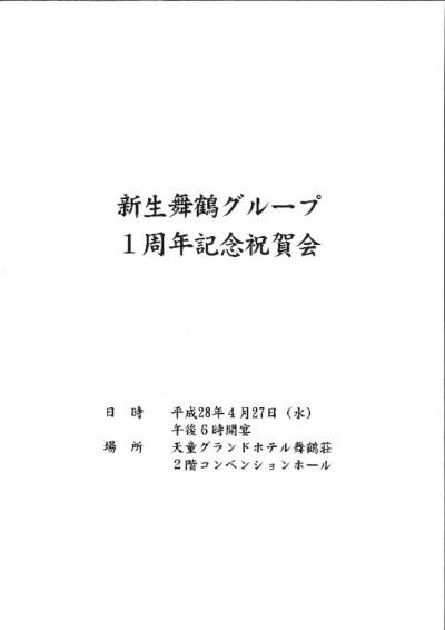 thumbnail of 舞鶴