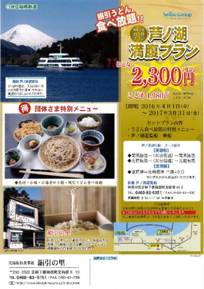 芦ノ湖満腹