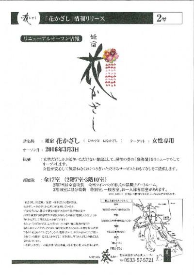 thumbnail of 花かざし