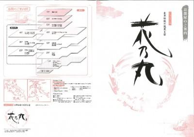 花の丸_平面図