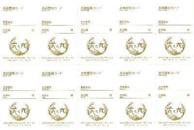 花乃丸_カード