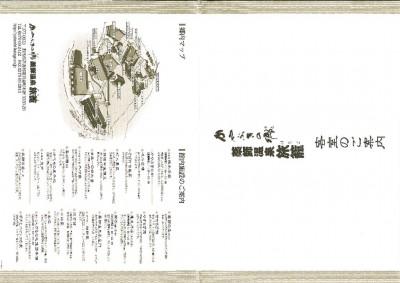 薬師温泉旅籠_平面図