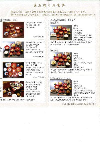thumbnail of 薬王院