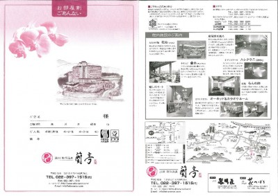 蘭亭_平面図