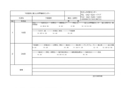 行程表・下部温泉と富士山世界遺産センター