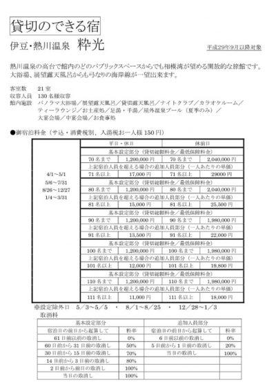 貸切料金表 (005)