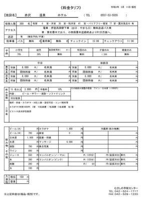 赤沢温泉ホテル2019