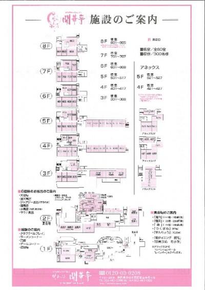 開華亭_平面図