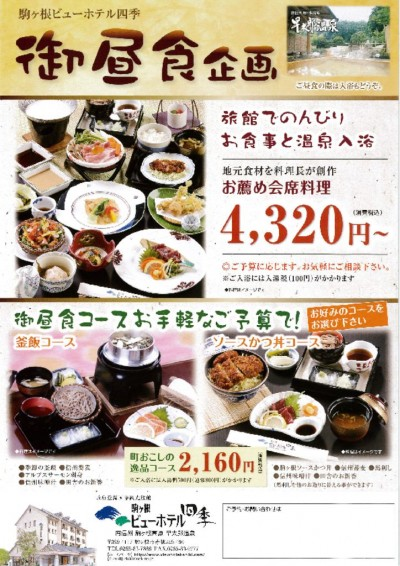thumbnail of 駒ケ根昼