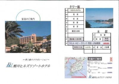 鴨川ヒルズリゾートホテル_平面図