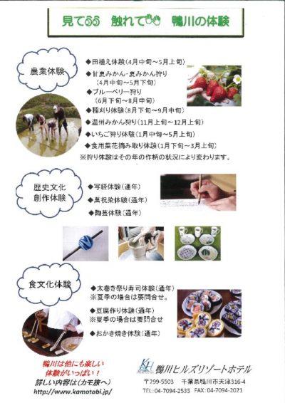 thumbnail of 鴨川体験