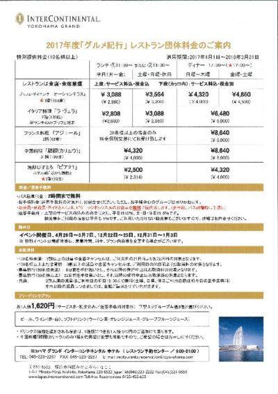 2017横浜レスト