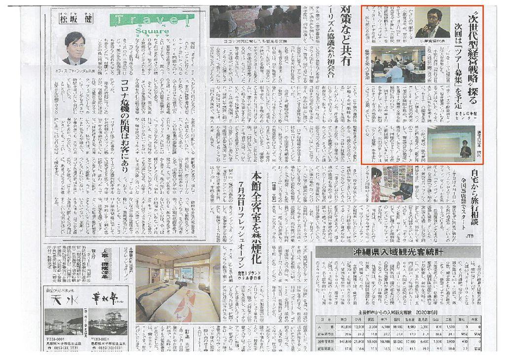 thumbnail of 202008旅行新聞