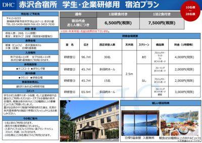DHC赤沢合宿所2019.10.01