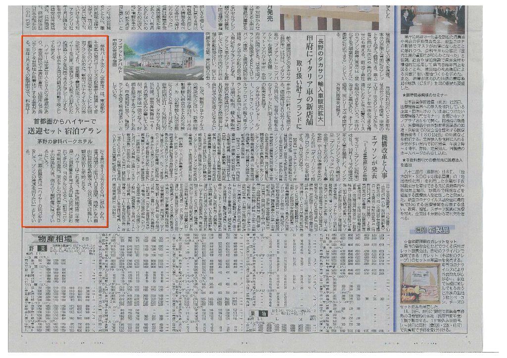 thumbnail of musasinotehai@isis.ocn.ne.jp_20200910_124050