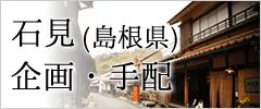 石見(島根県)方面の企画・手配
