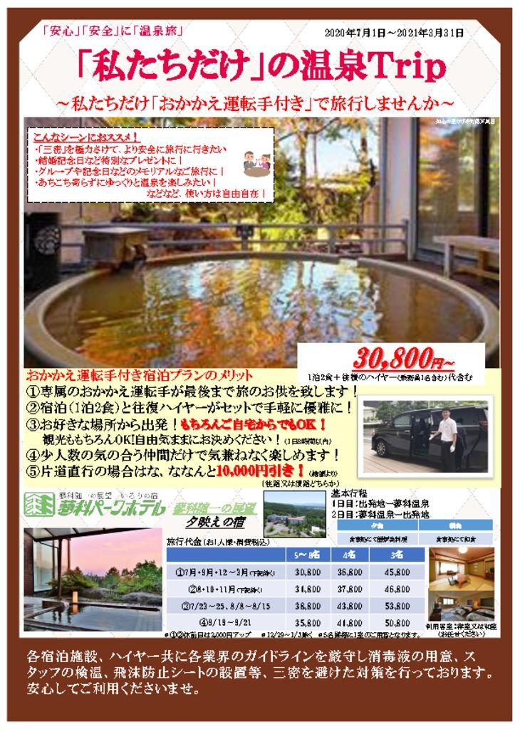 thumbnail of 東京発チラシ表