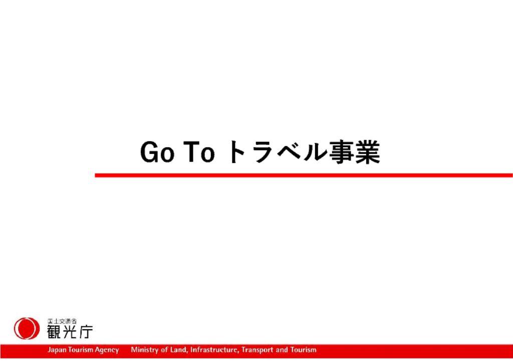 thumbnail of go to travel